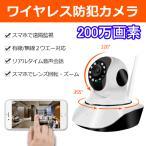 防犯カメラ ワイヤレス 高画質200万画素 ベビーモニター ペットモニター 見守りカメラ 監視カメラ 無線 sdカード録画 遠隔監視 暗視 WEBカメラ 屋内 LS-F2-1080