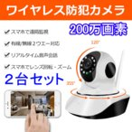 防犯カメラ 2台セット 高画質200万画素 ベビーモニター ペットモニター  監視カメラ 無線 sdカード録画 遠隔監視 暗視 屋内 LS-F2-1080-2set