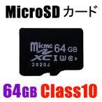 マイクロSDカード microSDXC 64GB MicroSDカード Class10 防犯カメラ 用メール便限定送料無料 MSD-64G