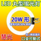 LED蛍光灯 丸型 20形 昼白色 サークライン 丸形  グロー式器具工事不要 PAI-20-C