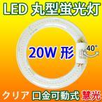 ショッピングLED LED蛍光灯 丸型 20形 クリアタイプ 昼白色 サークライン 丸形 PAI-20C-CL
