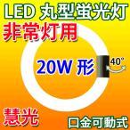 LED蛍光灯 20形 非常灯で使用可 丸型 昼白色 サークライン 丸形 PAI-20H