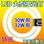 送料無料 LED蛍光灯 丸型蛍光灯 30形+32形セット/昼白色 [慧光 丸形 PAI-3032-C]