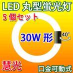LED LED蛍光灯 丸型 30形 丸形30W型 5個セット グロー式器具工事不要 昼白色 PAI-30-5set