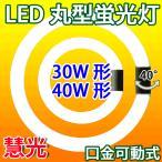 LED蛍光灯 丸型 30形+40形セット グロー式器具工事不要  昼白色 丸形 PAI-3040