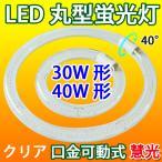 ショッピングLED 送料無料 LED蛍光灯 丸型 クリアタイプ 30形+40形セット 昼白色 丸形 PAI-3040-CL