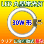 LED蛍光灯 丸型 30形  クリアタイプ 口金可動式 グロー式器具工事不要 昼白色 丸形 PAI-30-CL