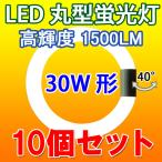 LED 蛍光灯 丸型 30形 10個セット口金回転式  昼白色 送料無料 丸形 PAI-30-10set
