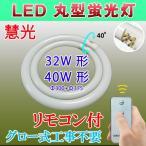 LED蛍光灯 丸型 リモコン付き 32形+40形セット 昼白色 グロー式器具工事不要 丸形 PAI-3240-RMC
