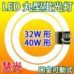 LED蛍光灯 丸型 32形+40形セット 昼白色 グロー式器具工事不要 丸形 PAI-3240