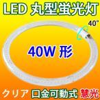LED蛍光灯 丸型 40形  クリアタイプ 昼白色 丸形 PAI-40C-CL