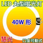 LED蛍光灯 丸型蛍光灯 環形 30形 昼白色 工事不要  PAI-30