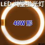 LED蛍光灯 丸型 40形 電球色 丸形 PAI-40C-Y