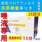 [2個セット]日本製 新型コロナウイルス 抗原検査キット 変異株対応 東亜産業 ペン型デバイス PCR 検査 PCR-pen-2set