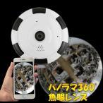 防犯カメラ 魚眼レンズ広角360度 無線IP WEB監視カメラ ネットワークカメラ ベビーモニター ペットモニター 遠隔 暗視 屋内 plat-IPC2