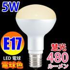 LED電球 E17 ミニレフランプ 30W相当 5W 380LM LED 電球色 RFE17-5W-Y