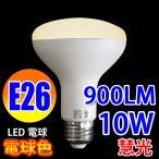 LED電球 E26 レフランプ 消費電力10W LED 電球色 [RFE26-10W-Y]