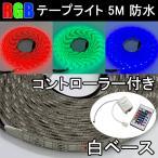 ショッピングイルミネーション RGB LEDテープライト 5m コントローラ付き 300発SMD 防水 RGB-5M-CTRL