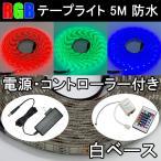 RGB LEDテープライト 5m コントローラ・電源付き 300発SMD 防水 RGB-5M-CTRL-5A