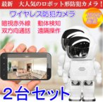 防犯カメラ 2台セット ワイヤレス ロボット型 監視カメラ 無線 sdカード録画 遠隔監視 暗視  IP WEBカメラ ベビーモニター 屋内 robot-yoosee-2set