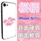 iPhone ケース 光沢感のあるアイフォンケース ケース 桜柄 iphone8 iPhoneX iphone7 iphone6  カバー メール便送料無料 CS01-x