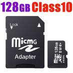 SDカード MicroSDメモリーカード 変換アダプタ付 マイクロ SDカード 容量128GB 高速 メール便限定送料無料 SD-128G