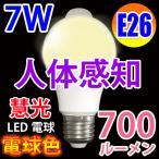センサーライト LED電球 自動点灯/消灯 7W 700LM E26口金 電球色 SDQ-7W-Y