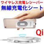 ワイヤレス充電レシーバーシート QI規格 iPhone Androidの無線充電できない機種を無線充電化 SEAT-X