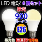 LED電球 E26   900LM  70W相当  LED 電球色 or 昼光色 色選択 SL-8WZ-X