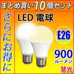 LED電球 10個セット E26  70W相当 900LM 10W 電球色 or 昼光色 色選択 SL-10WZ-X-10set
