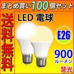 ショッピングLED LED電球 E26 100個セット 900LM 10W 送料無料 LED 電球色 or 昼光色 色選択 SL-10WZ-X-100set
