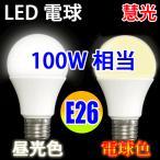 LED電球 E26 100W相当 1430LM LED 電球色 昼光色 色選択 SL-12Z-X