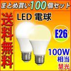ショッピング無料 送料無料 100個セット LED電球 E26 100W相当  電球色 or 昼光色 色選択 SL-12WZ-X-100set