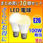 10個セット LED電球 E26 100W相当  電球色 or 昼光色 色選択 SL-12WZ-X-10set