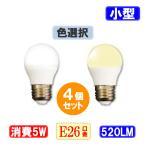 ショッピングled電球 LED電球 E26 40W相当 5W  520LM LED 電球色 昼光色 色選択 小型 SL-5WZ-X