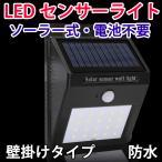 LEDソーラー充電式 人体感知センサーライト 壁掛けウォールライト 防水 電気代ゼロ 配線工事不要  SOLAR-SSL