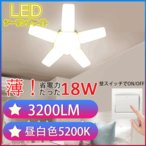 LEDシーリングライト 6畳 3200LM オシャレ星型 省電力 たった18W シーリングライト  小型 折畳収納可能 ワンタッチで取り付け ST-18W