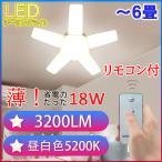 LEDシーリングライト リモコン式 6畳 3200LM オシャレ星型 省電力18W シーリングライト  小型 折畳収納可能 ワンタッチで取り付け ST-18W-RMC