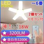 LEDシーリングライト リモコン式 2個セット 6畳 3200LM オシャレ星型 省電力18W シーリングライト 小型 折畳収納可能 ワンタッチ ST-18W-RMC-2set