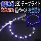 [ワケアリ]LEDテープライト 側面発光 慧光/30cm /18発SMD/黒ベース/色選択「335B-30-X」