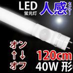 人感センサー付き40W形 直管LED蛍光灯 グロー式器具工事不要 昼白色[sTUBE-120-D-OFF]