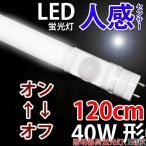 ガイドライト LED蛍光灯 40w形 人感センサー付き 昼光色  sTUBE-120-D-OFF