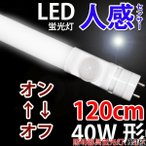 ガイドライト LED蛍光灯 40w形 人感センサー付き 昼白色  sTUBE-120-D-OFF