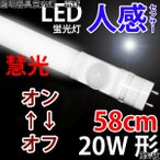 LED蛍光灯 20w形 直管 人感センサー付き LED 蛍光灯 20W型 昼光色 sTUBE-60-D-OFF
