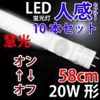 ショッピングLED LED蛍光灯 20w形 10本セット 人感センサー付き 昼光色 送料無料 sTUBE-60-D-OFF-10set