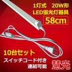 ショッピングLED LED蛍光灯用器具 10台セット 20W型 60cm 1灯式 スイッチコード付 軽量 送料無料 sw-holder-60-10set