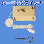 引掛シーリング用 増改アダプタ4型 switch