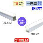 LED蛍光灯 スリムタイプ T5 器具一体型  直管 40W型 2100LM 昼白色 100V/200V対応 T5-120it
