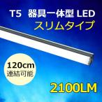 ショッピングled LED 蛍光灯 器具一体型 スリムタイプ 40W型 直管 T5 118cm  2100LM  ショーケース照明  LED蛍光管 昼白色 T5-120it