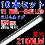送料無料 LED蛍光灯 10本セット スリムタイプ T5 器具一体型  直管 40W型 2100LM 昼白色 100V/200V対応 T5-120it-10set